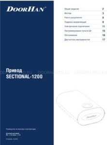 Привод Sectional 1200 doorhan